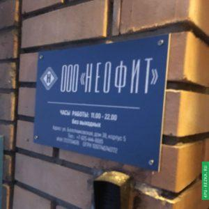 Табличка для офиса уличная